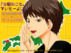 """You're Sweet!"" - A date with a boy from Kitakyushu [Higashiyama Makoto BRAND]"