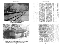 On the Rails: A Trainrider's Travel Diary 2012 Vol.4 Issue 3 [Atelier Clutch]