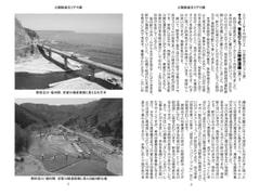 気ままに鉄旅日記2012・4巻4号