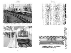 気ままに鉄旅日記・2013・5巻2号