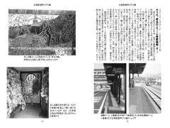 気ままに鉄旅日記2013・5巻4号
