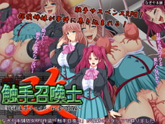 Tentacle Summoner 2 -Sister Assault Chase- The Secret Dispatch [nagiyahonpo]