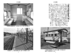 On the Rails: A Trainrider's Travel Diary 2013 Vol.5 Issue 6 [Atelier Clutch]