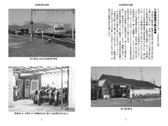On the Rails: A Trainrider's Travel Diary 2014 Vol.6 Issue 1 [Atelier Clutch]