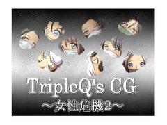TripleQ'sCG~女性危機2~