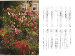 Rosy Cross [TAKE-UP]