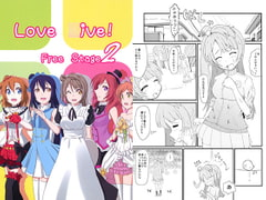 Love ○ive! Free Stage 2 [キングおむらいす]