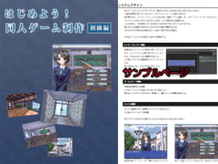 Let's Get Started! How To Create Your First Visual Novel [Tansukai]
