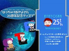 はっちゃけあやよさん25周年記念ディスク - Product Image