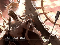 L'amour pur [萌少女領域]