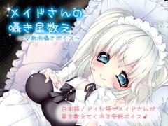 メイドさんの囁き星数え~安眠用囁きボイス~ - Product Image