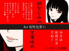 Childhood Friend's Verbalism for Quasiphomoto-kun [300y's]