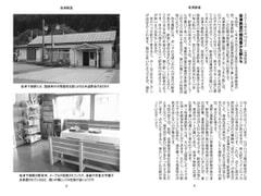 気ままに鉄旅日記2014・6巻5号