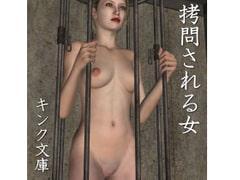 拷問される女