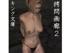 拷問画廊 2