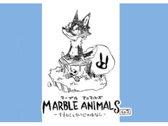 マーブルアニマルズその2 オオカミとひつじの話