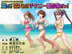 東山誠BRAND8周年記念作品『海だ!花火だ!チクニー夏合宿だっ!』 - Product Image