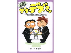 Gay Debu Kon ~Attended A Woman's Wedding Ceremony With Fat Fetish Gay~ [Postman]