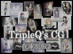 TripleQ'sCG~在庫制服2~
