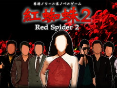 Red Spider 2 [studio wasp]