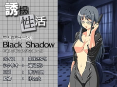 誘拐性活 [Black Shadow]