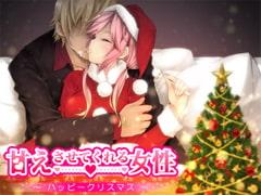 甘えさせてくれる女性 ~ハッピークリスマス~
