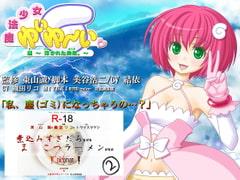 魔法少女「ゆいゆーい」~起(き) 汚された勇気~ - Product Image