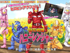 Chouka Sentai HONEY RANGER [Miracle Heart]