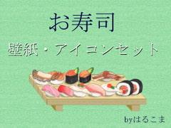 お寿司壁紙・アイコンセット