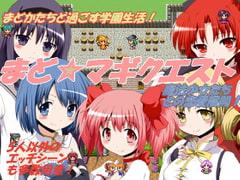 まど☆マギクエスト 魔剣と魔法少女学園