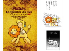 Le Chevalier Au Lion: Anthology [Fukashigi]