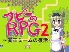 プピーのRPG2 ~冥王ミームの復活~