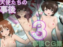 天使たちの事後3 -性行為事後イメージCG集-