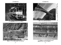 気ままに鉄旅日記2012・4巻2号