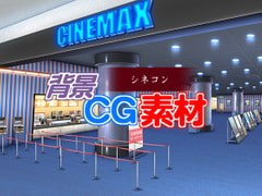 Copyright Free Materials - Cinema Lobby [QQQnoQnoQ]