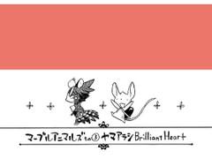 マーブルアニマルズその3 ヤマアラシ Brilliant Heart