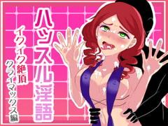 ハッスル淫語 イクイク絶頂クライマックス編 - Product Image
