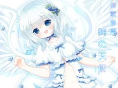 催眠音声時の天使