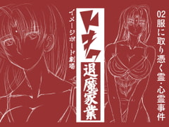 トキワ退魔家業02