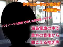 シチュエーションあえぎ~電車編~