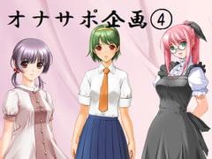 オナサポ企画(4) ~アイドル&ロリっ子&ボーイッシュ妹にオナニーサポートされる音声~