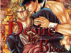 Desire by Blood [愛兄]