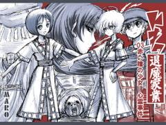 トキワ退魔家業03