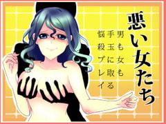 悪い女たち 男も女も手玉に取る悩殺プレイ - Product Image