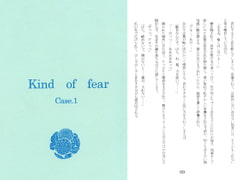 Kind of fear Case.1 [終夜]