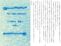 The right selection その選択は、純愛か。狂愛か。 [終夜]
