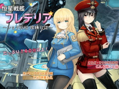 Battle Starship Frederia -the diary of officer Shota who got drained- [RonlyOne]