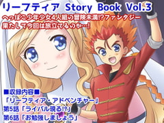 リーフティア Story book Vol.3 [MAX Revolution]