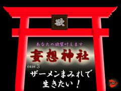 妄想神社 case3 ザーメンまみれで生きたい! - Product Image