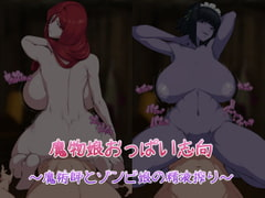 Monster Girl Tits -Cum draining with a magician and a zombie girl- [YukimiBiyori]